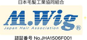 日本毛髪工業協同組合 M.Wig 認証番号 NO.JHA1506F001
