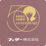 会社設立50周年 記念ロゴ